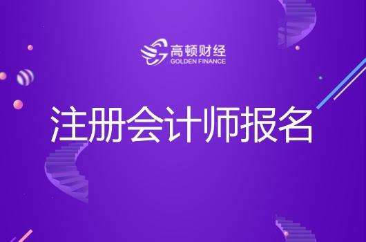 2018年香港、澳门、台湾及外国人参加注册会计师全国统一考试报名简章