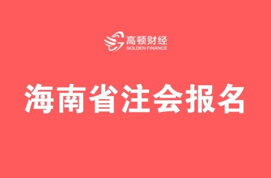 海南2018年注册会计师考试报名简章