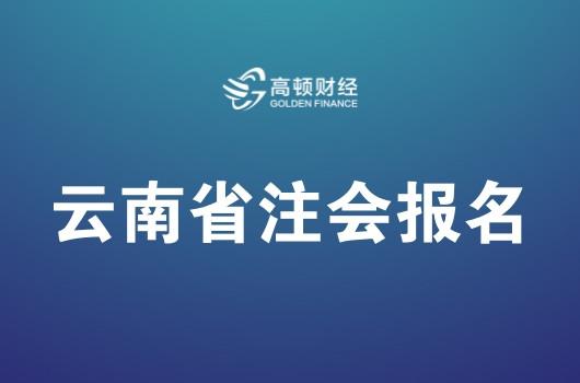 云南2018年注册会计师考试报名简章