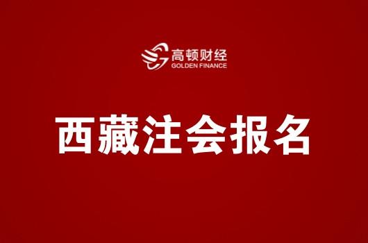 西藏注册会计师报名简章