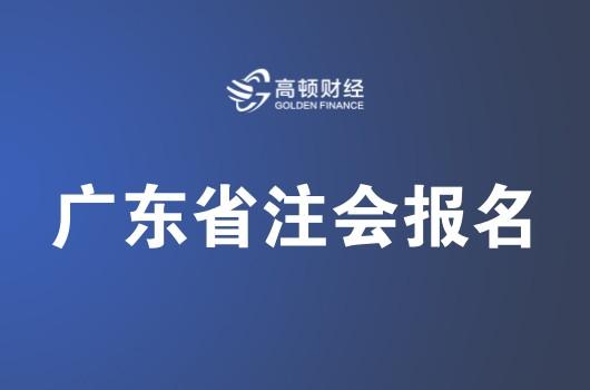 广东2018年注册会计师考试报名简章