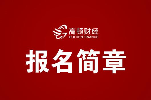 全国2018年注册会计师考试报名简章【汇总】