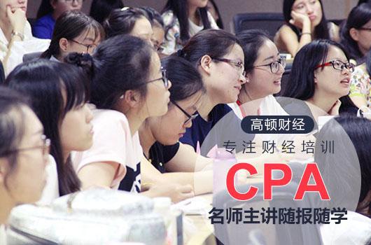 2018年CPA报名费用 各科目报名费