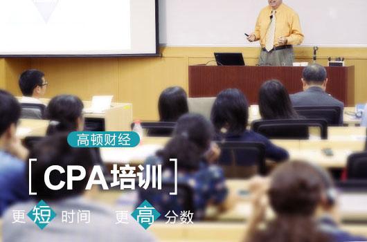 CPA报名费用2018 各科目报名费用