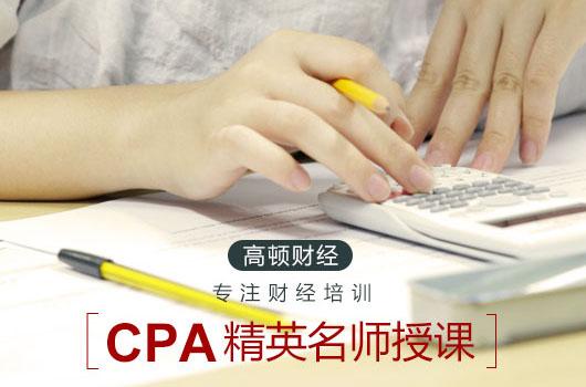 注会考试科目搭配方案有哪些?