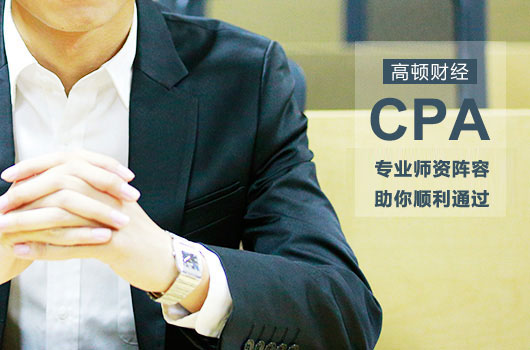 有cpa证但是没工作经验,好找工作吗?