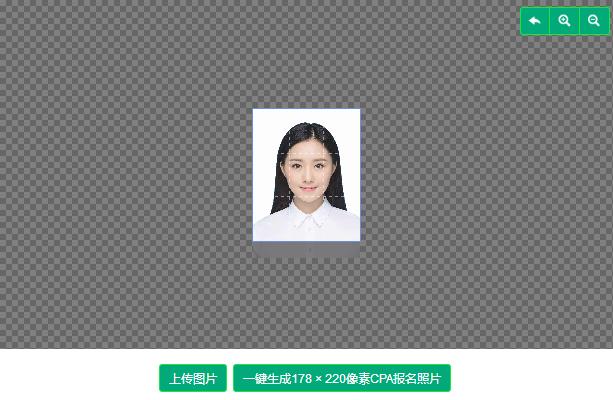CPA报名照片生成助手