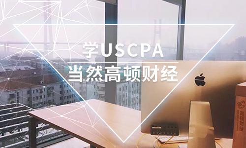 2019年USCPA美国注册会计师考试时间、费用一览表!