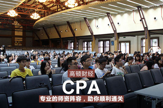 大三可以考cpa吗?答案在这里!