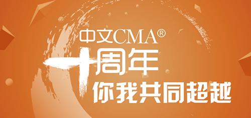 中文CMA10周年