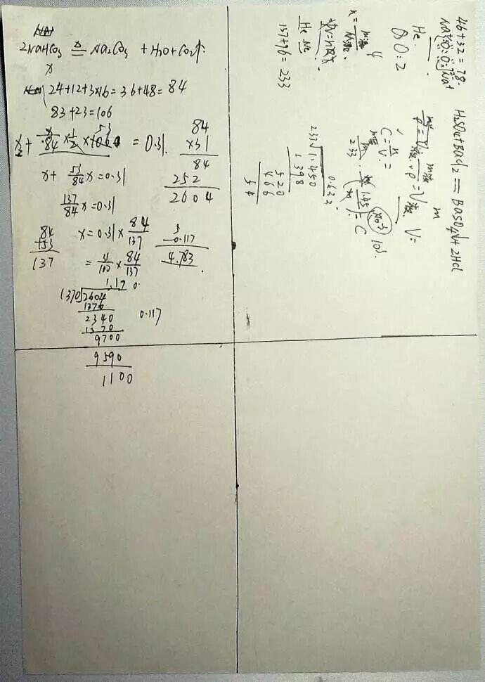 初级会计职称考试草稿纸