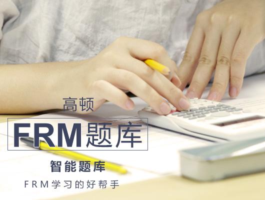 考试FRM能挣多少钱?有哪些好处?发展前景怎么样?