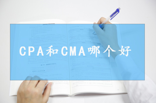 cpa和cma哪个证书好,选择哪个更合适?
