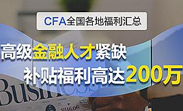 CFA全國福利匯總:高級金融人才緊缺,補貼福利高達200萬!