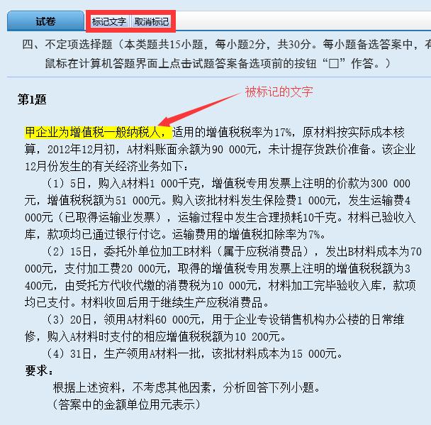 2018年初级会计职称无纸化机考操作说明
