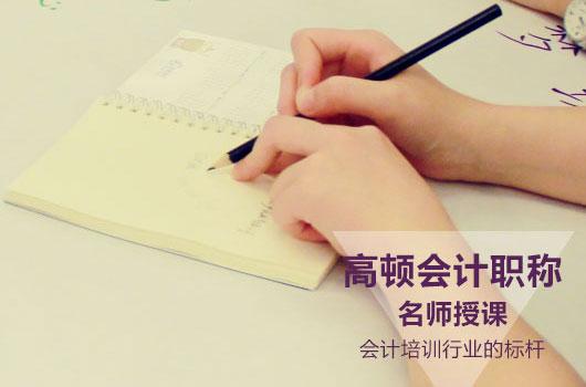 中级会计师学习过程中需要记笔记吗?