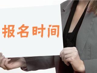 5月基金从业资格考试报名提醒