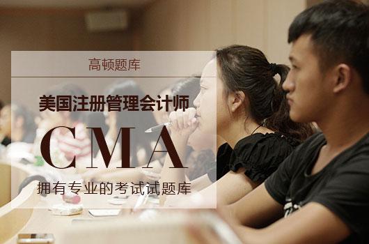 2019年美國注冊管理會計師中文考試時間介紹