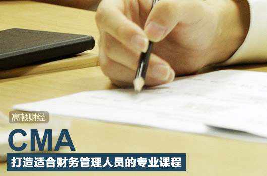 CMA是什么意思?2018年CMA考试科目有哪些?