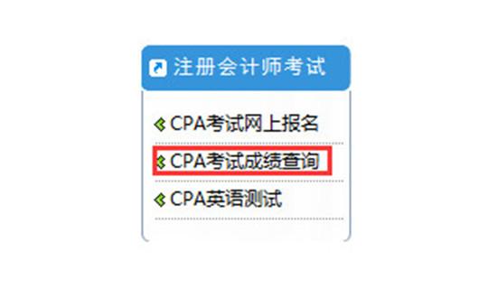 CPA考试成绩查询