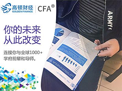 珠海高顿CFA财经