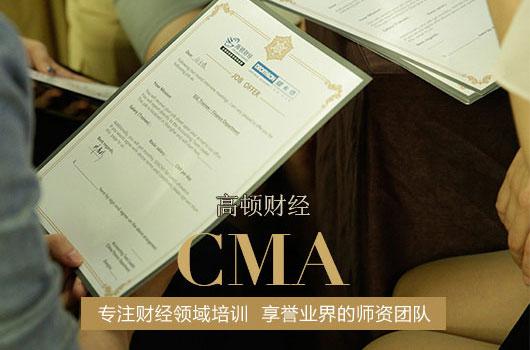 CMA培训机构哪家好?如何做出正确选择?