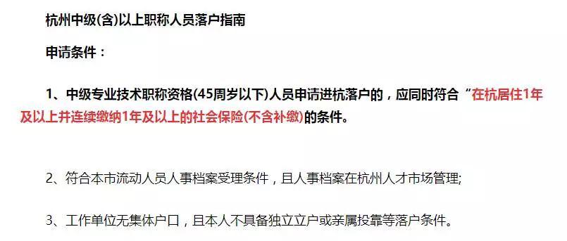 杭州中级会计职称落户指南