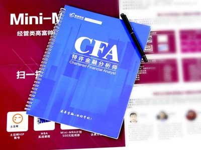 苏州CFA培训