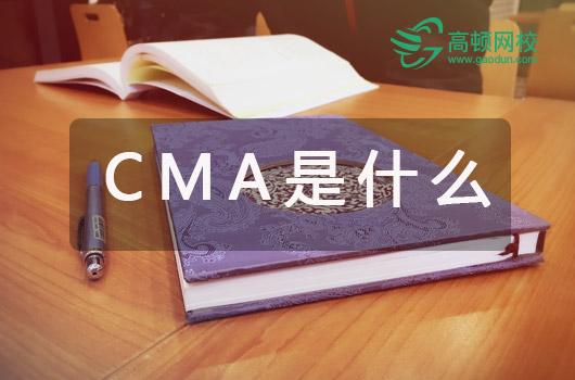 CMA是什么?CMA证书含金量怎么样?