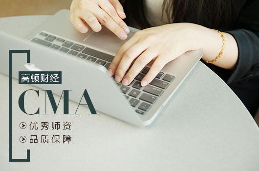 管理会计师mat与cma应该如何选择?