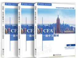 CFA中英文教材