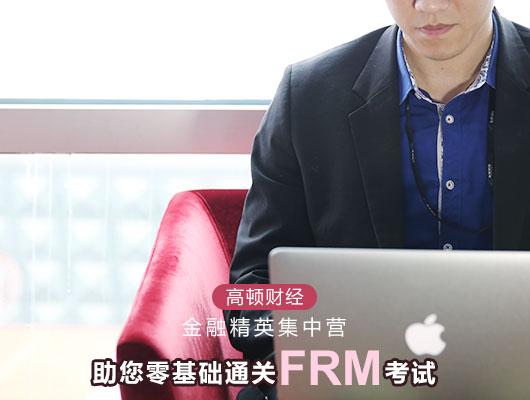 FRM成绩有效期是多久?FRM证书有效期多久?