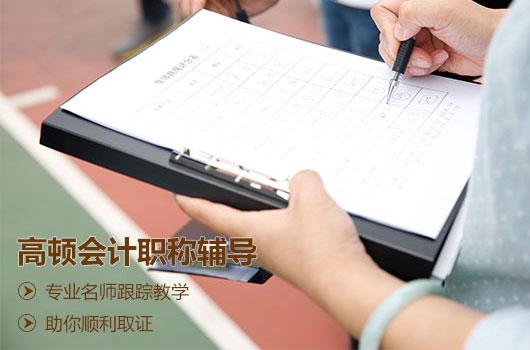 广东中山2017年中级会计职称证书领取通知