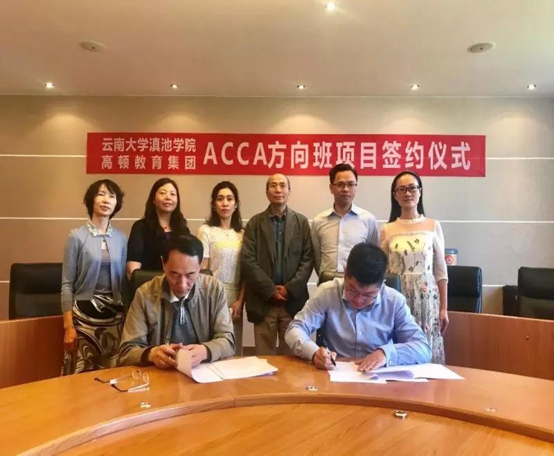 云南大學與高頓教育集團舉行ACCA方向班項目簽約儀式
