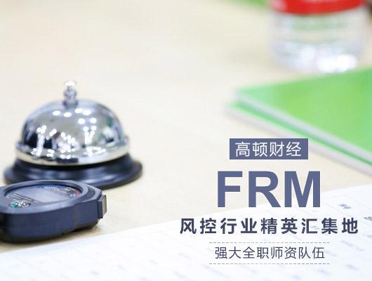 FRM报考大盘点:什么人适合学FRM?