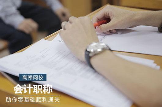 2018年中级会计职称考试计算题综合题怎么做?