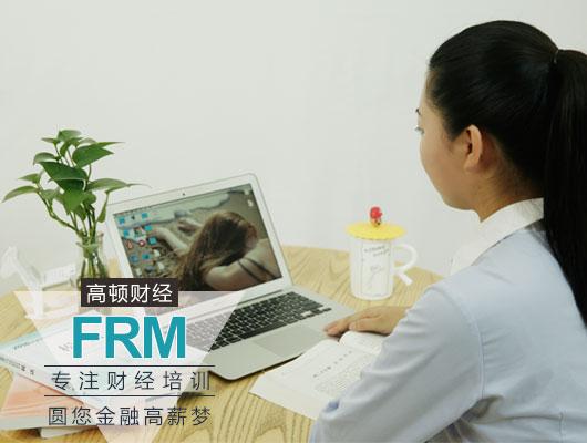 FRM考试时间,FRM考试日期