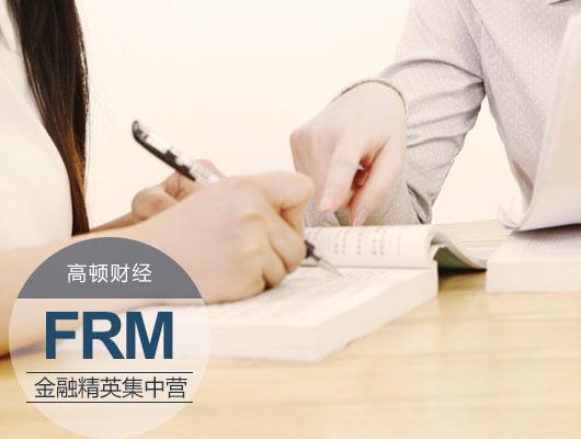 FRM考试一年考几次