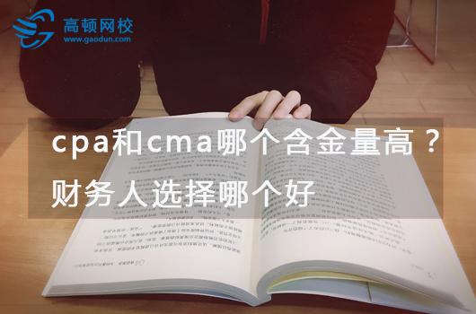 cpa和cma哪个含金量高?选择哪本证书更有利?