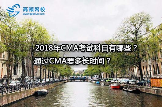 2018年cma考试科目有哪些?通过cma要多长时间?
