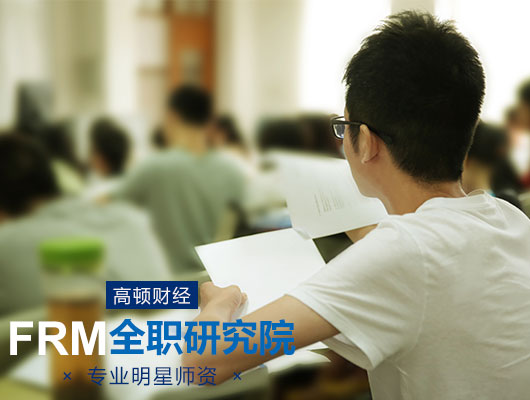 【公告】2018年11月FRM一二级考试报名时间、费用及流程正式公布