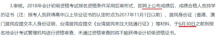 四川2018年初级会计职称考务公告