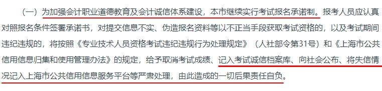 上海初级会计职称考试考务公告