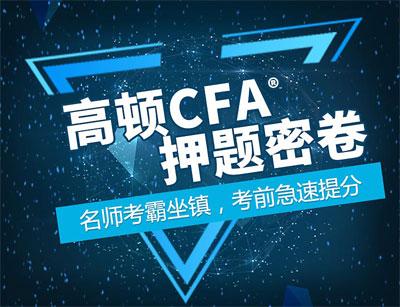 CFA押题密卷