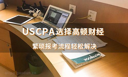 AICPA对职业发展有哪些帮助?