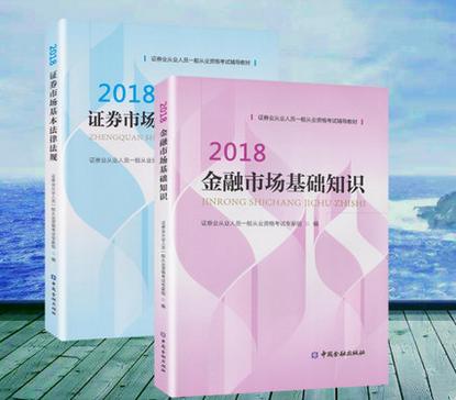 2019年证券从业资格考试官方教材