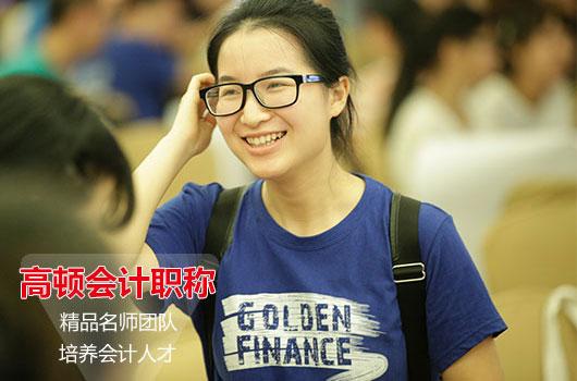 陕西汉中2017年中级会计职称证书领取通知