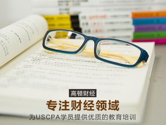 备考AICPA的误区有哪些?