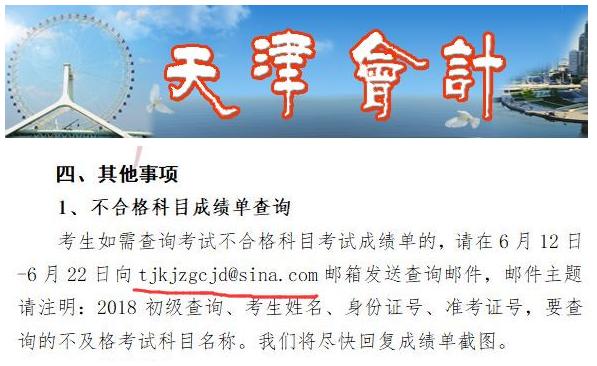 天津2018初级会计成绩复核通知