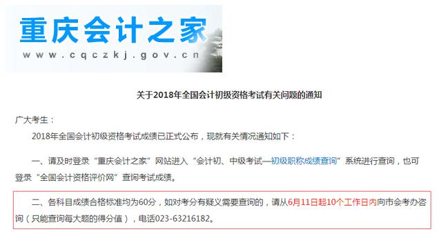 重庆2018初级会计成绩复核通知